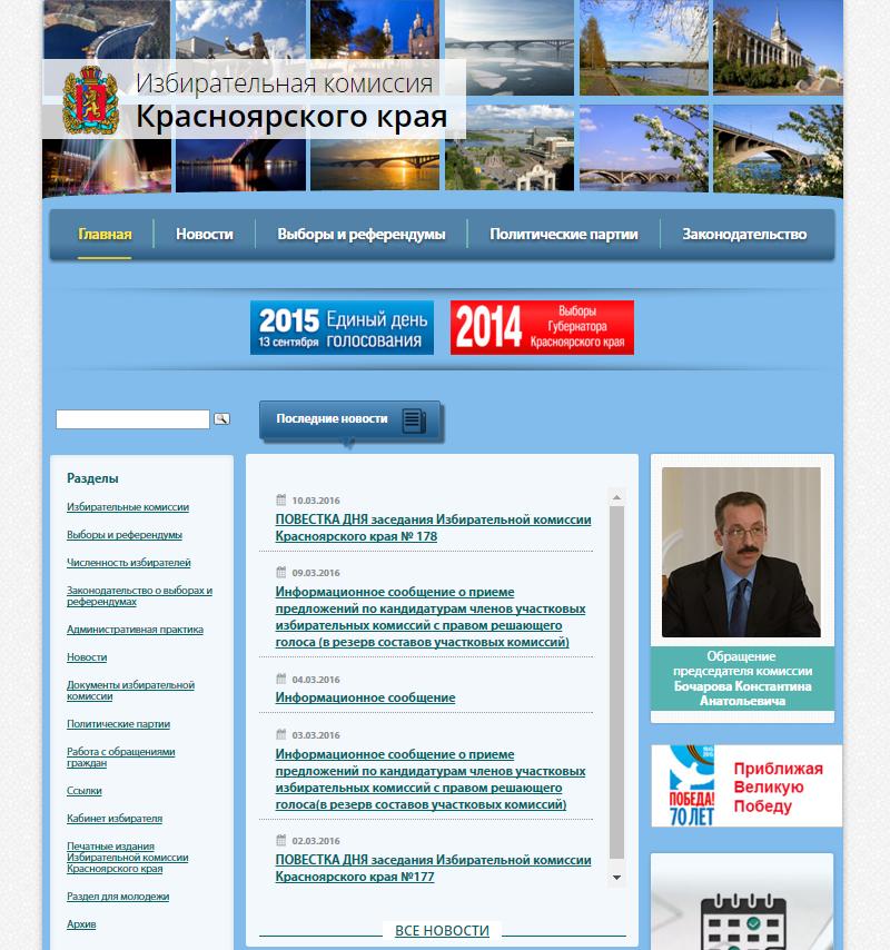 Сайт избирательной комиссии