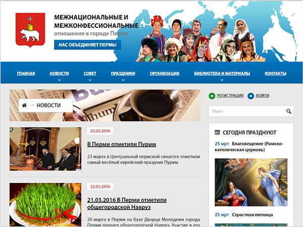 Сайт межнациональных отношений
